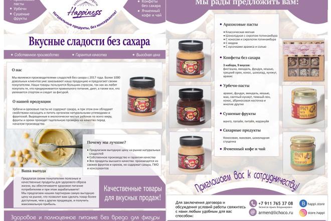 Оформлю коммерческое предложение 13 - kwork.ru