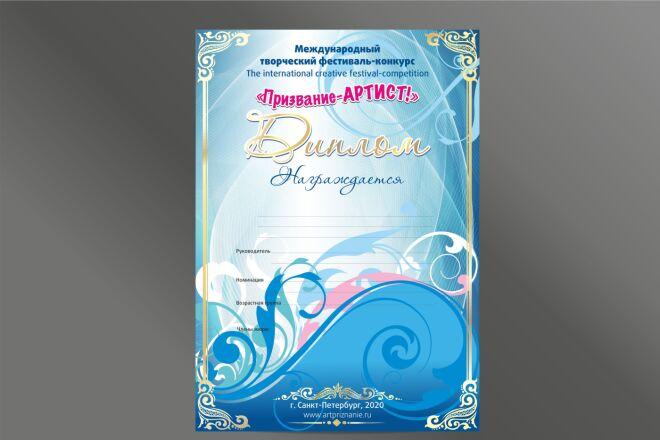 Постер, плакат, афиша 1 - kwork.ru
