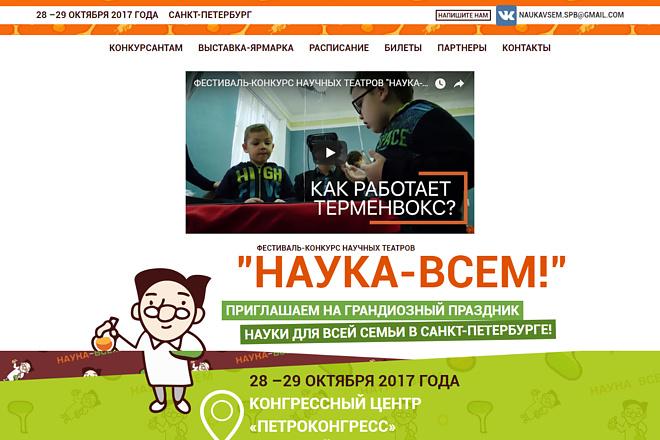 Верстка страницы html + css из макета PSD или Figma 39 - kwork.ru