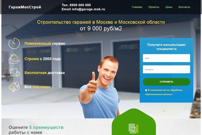 Верстка страницы html + css из макета PSD или Figma 17 - kwork.ru