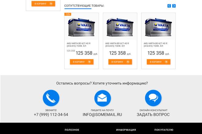 Уникальный дизайн сайта для вас. Интернет магазины и другие сайты 185 - kwork.ru