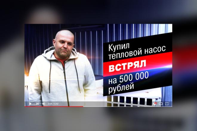 Грамотная обложка превью видеоролика, картинка для видео YouTube Ютуб 16 - kwork.ru