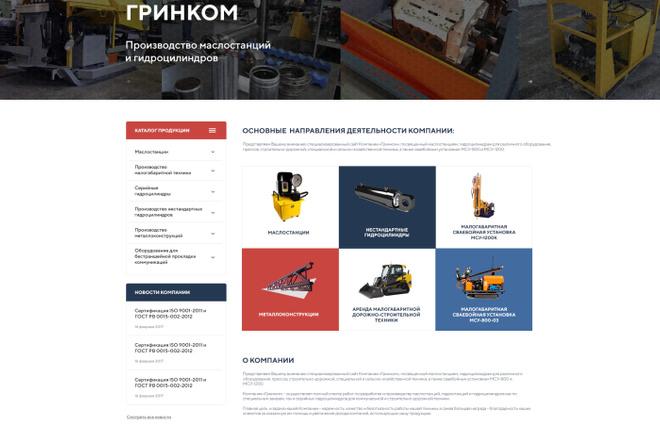 Дизайн одного блока Вашего сайта в PSD 52 - kwork.ru