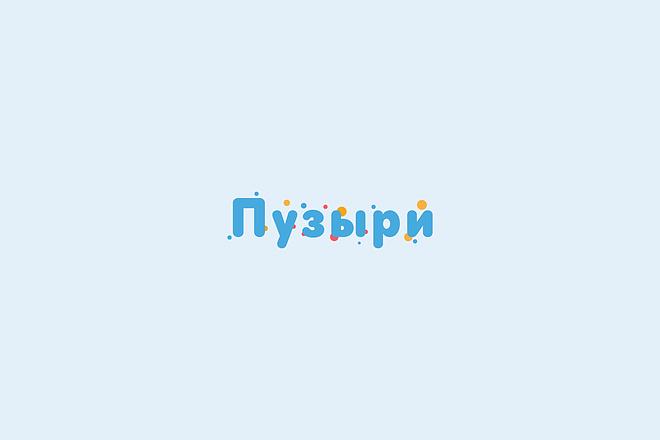Создам логотип в нескольких вариантах 49 - kwork.ru