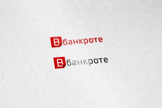 Создам логотип в нескольких вариантах 48 - kwork.ru