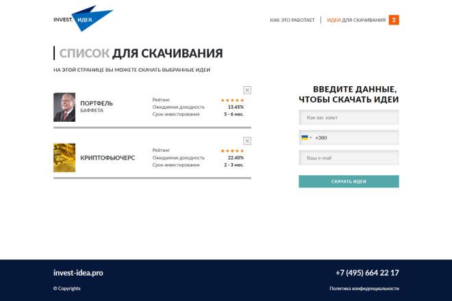 Копия сайта, landing page + админка и настройка форм на почту 49 - kwork.ru