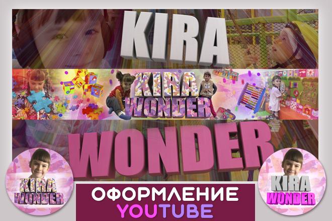 Шапка для Вашего YouTube канала 49 - kwork.ru
