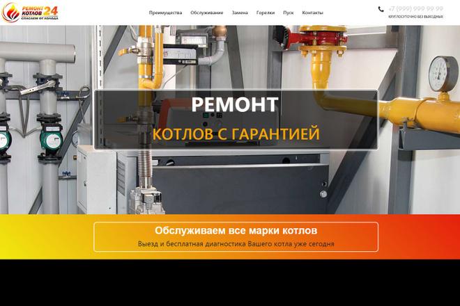 Адаптивный лендинг на cms Joomla 30 - kwork.ru