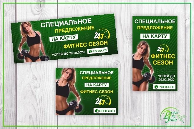 Рекламный баннер 22 - kwork.ru