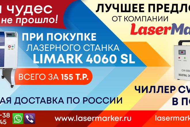 Баннер для печати в любом размере 37 - kwork.ru
