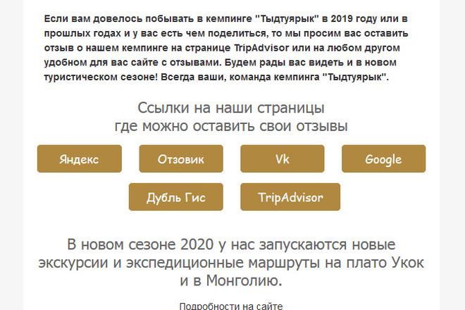 Сделаю адаптивную верстку HTML письма для e-mail рассылок 18 - kwork.ru
