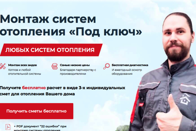 Скопирую Landing page, одностраничный сайт и установлю редактор 22 - kwork.ru