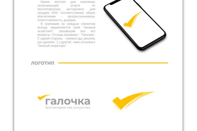 Разработка логотипа для сайта и бизнеса. Минимализм 86 - kwork.ru
