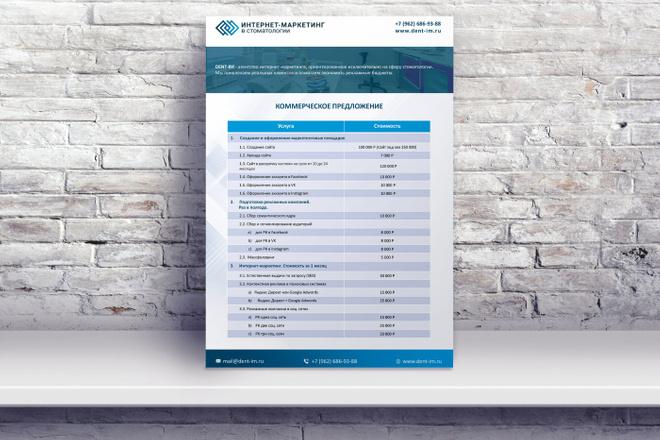 Яркий дизайн коммерческого предложения КП. Премиум дизайн 15 - kwork.ru