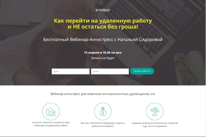 Создадим стильный адаптивный лендинг на Tilda 2 - kwork.ru