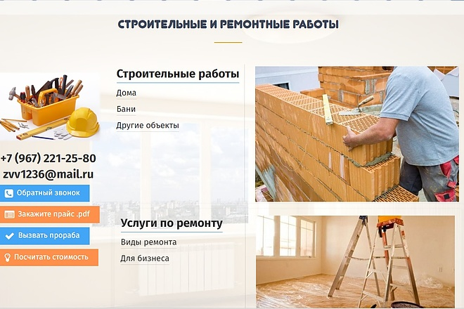 Создам лендинги, сайты, CMS 2 - kwork.ru
