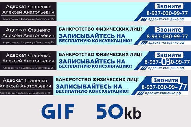 Сделаю 2 качественных gif баннера 66 - kwork.ru