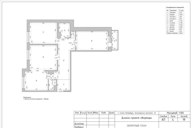 Планировка или пакет рабочих чертежей для проекта интерьера 19 - kwork.ru