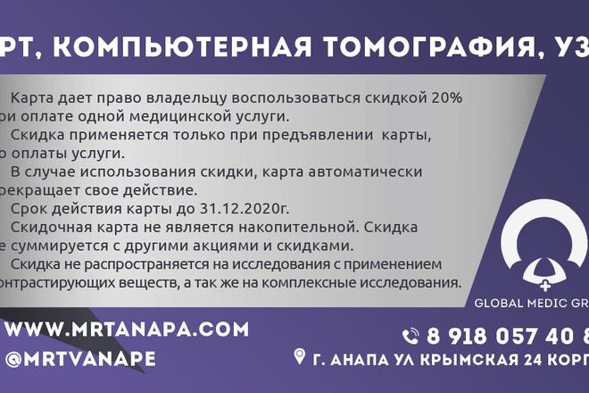 Баннер для печати в любом размере 10 - kwork.ru
