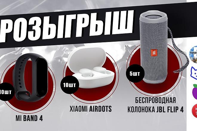 Сделаю 1 баннер статичный для интернета 23 - kwork.ru