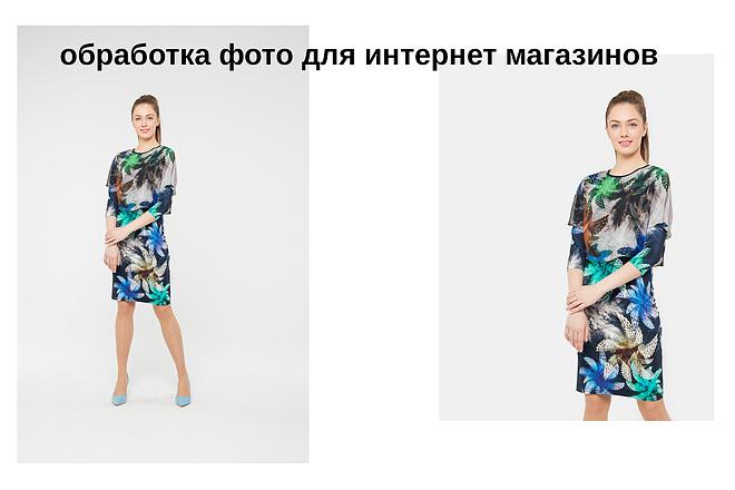 Уберу фон с картинок, обработаю фото для сайтов, каталогов 4 - kwork.ru