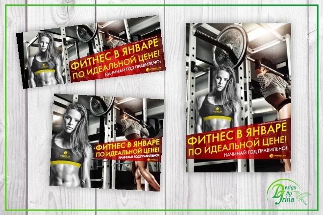 Рекламный баннер 27 - kwork.ru