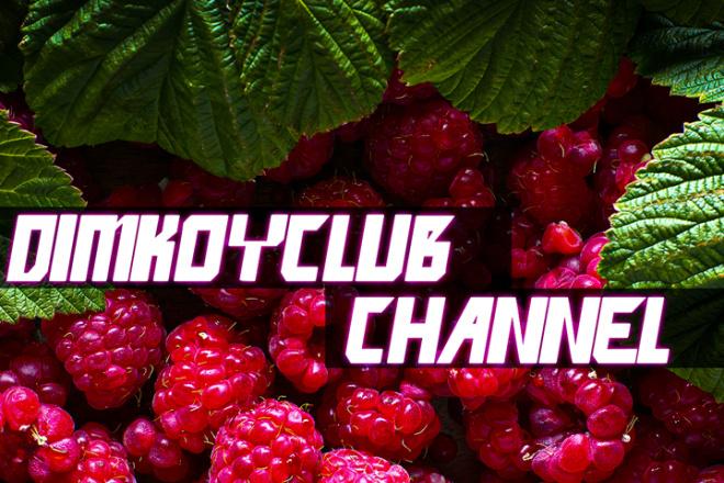 Оформление Twitch канала 3 - kwork.ru
