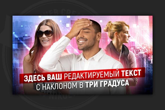 Сделаю превью для видео на YouTube 67 - kwork.ru