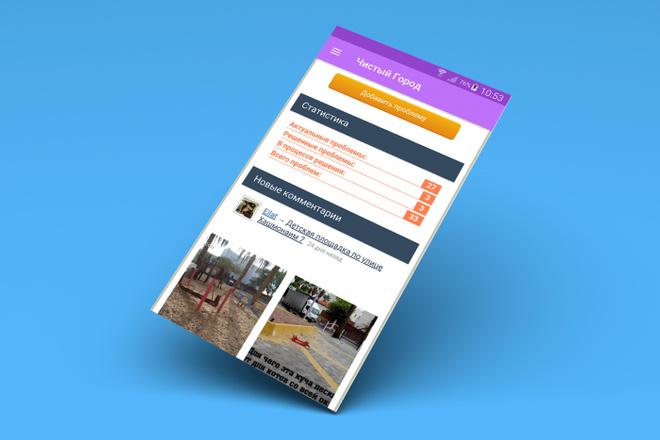 Конвертирую Ваш сайт в удобное Android приложение + публикация 48 - kwork.ru