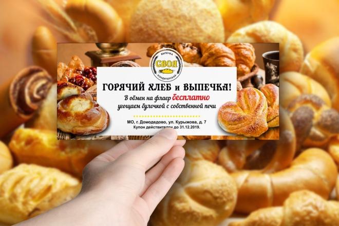 Создам качественный дизайн привлекающей листовки, флаера 9 - kwork.ru