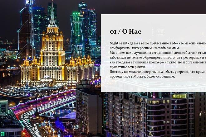 Landing Page с 0 + дизайн 69 - kwork.ru