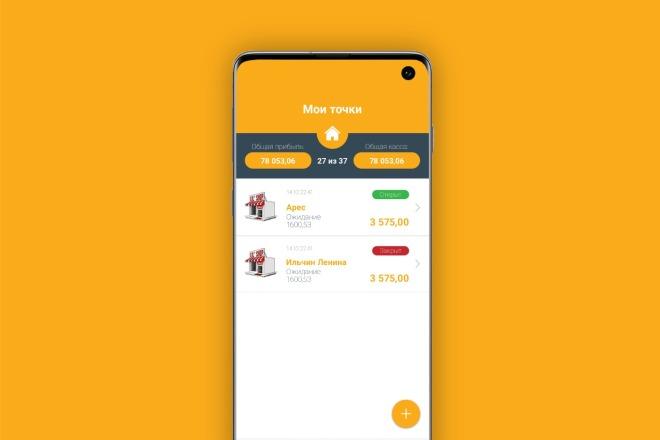 Качественный мобильный дизайн приложения 4 - kwork.ru