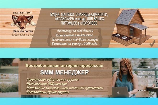 Оригинально оформлю группу Вконтакте 1 - kwork.ru