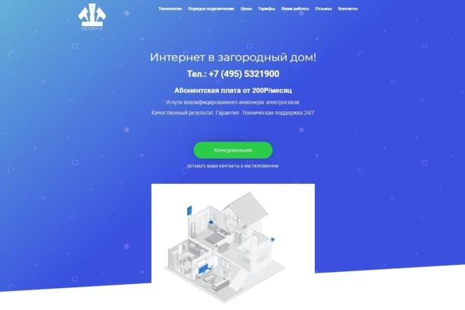 Сделаю адаптивный Landing Page на WordPress под ключ 1 - kwork.ru