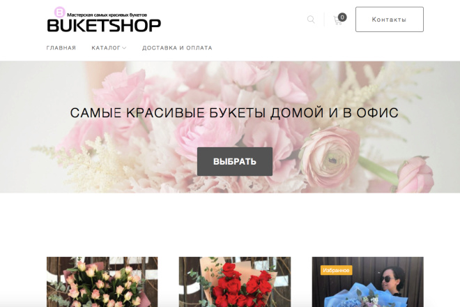 Лендинг на WordPress, установка шаблона, настройка 5 - kwork.ru