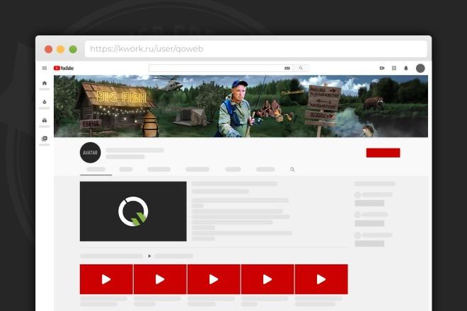 Сделаю оформление канала YouTube 89 - kwork.ru