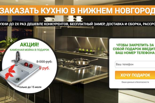 Скопирую Landing page, одностраничный сайт и установлю редактор 96 - kwork.ru