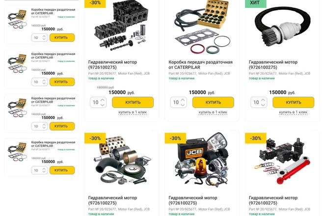 Уникальный дизайн сайта для вас. Интернет магазины и другие сайты 141 - kwork.ru
