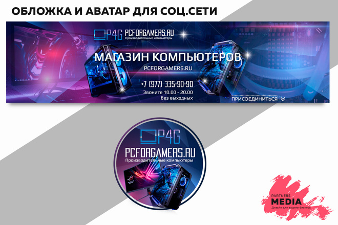 Оформлю вашу группу ВКонтакте 23 - kwork.ru