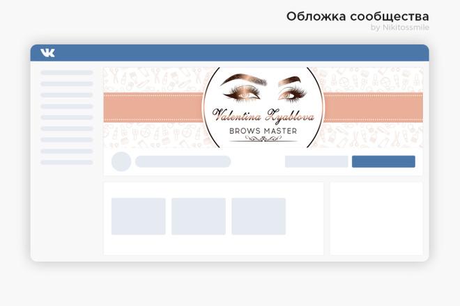 Профессиональное оформление вашей группы ВК. Дизайн групп Вконтакте 6 - kwork.ru