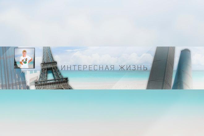 Оформление канала на YouTube, Шапка для канала, Аватарка для канала 20 - kwork.ru