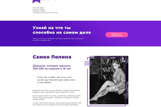 Дизайн одного блока Вашего сайта в PSD 75 - kwork.ru