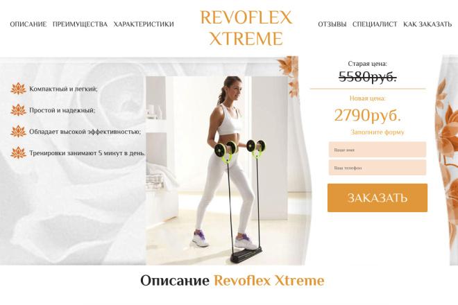 Скопирую Landing page, одностраничный сайт и установлю редактор 102 - kwork.ru