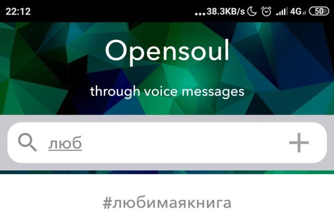 OpenSoul - первая голосовая социальная сеть, Android версия 2 - kwork.ru