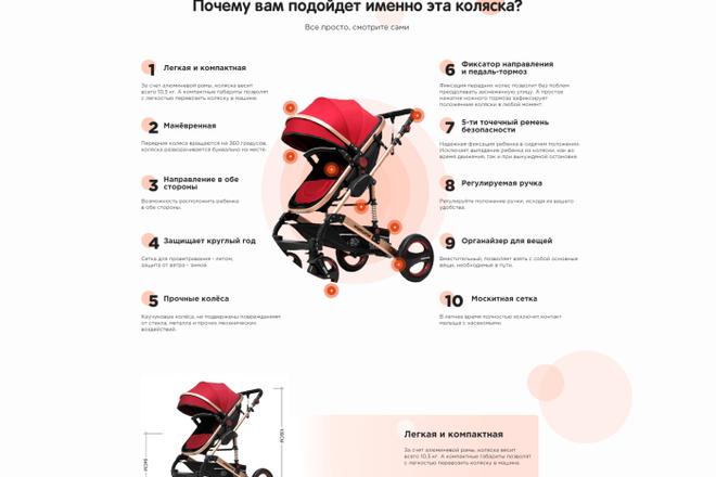 Перенос, экспорт, копирование сайта с Tilda на ваш хостинг 4 - kwork.ru