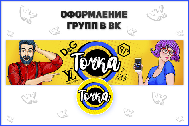 Оформление группы ВКонтакте, Обложка + Аватар 20 - kwork.ru