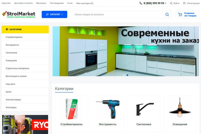 Разверну интернет-магазин на OpenCart OcStore+ установлю к нему шаблон 15 - kwork.ru