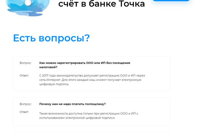 Создание Landing Page, одностраничный сайт под ключ на Tilda 30 - kwork.ru