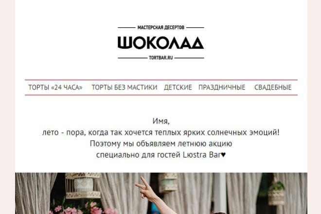 Html-письмо для E-mail рассылки 59 - kwork.ru