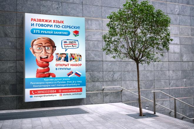 Разработаю дизайн наружной рекламы 32 - kwork.ru